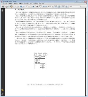 パワポ 図 pdf 保存
