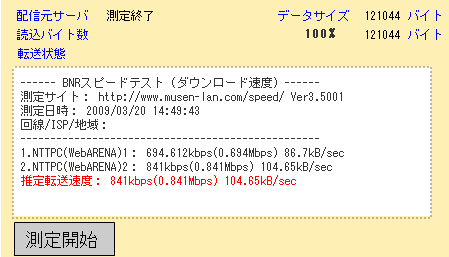 090320_wimax05_inside.png